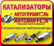 """Катализаторы """"Автоглушитель"""""""