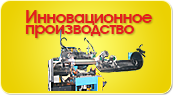Инновационное производство Автоглушитель