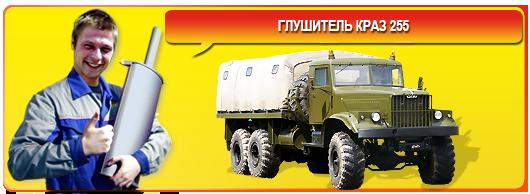 Труба выхлопная КРАЗ 255
