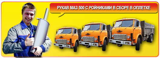 Рукав маз 500