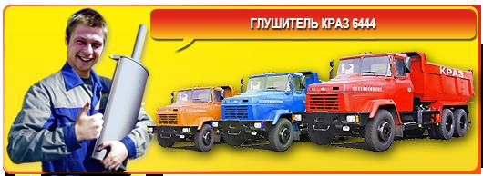 Глушитель КРАЗ 6444