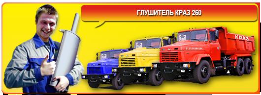 Глушитель КРАЗ 260