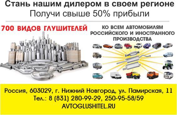 Глушители УАЗ на трактор, комбайн и грузовые авто по.