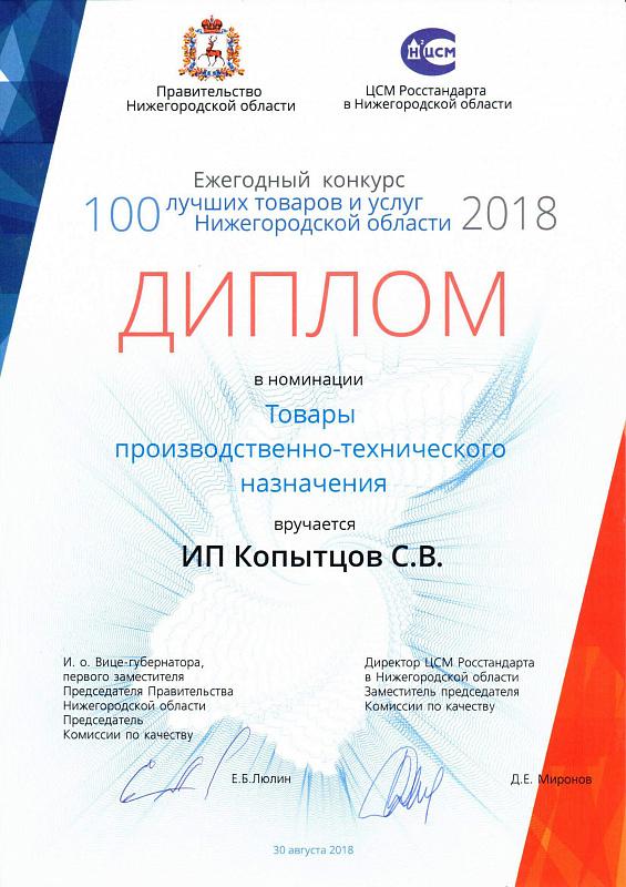 """Компания """"Автоглушитель"""" лауреат престижной премии"""