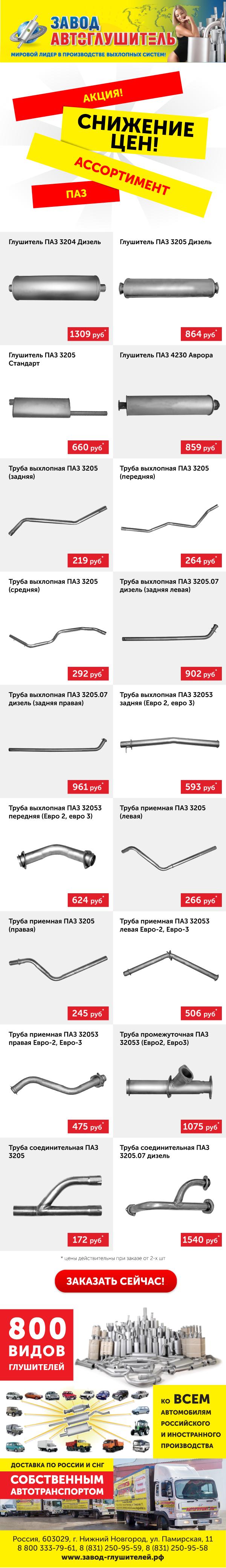 Снижение цен на глушители и трубы для автобусов ПАЗ!