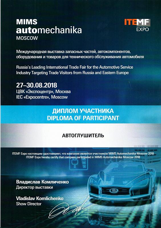 Международная выставка запасных частей, автокомпонентов, оборудования и товаров для технического обслуживания автомобилей