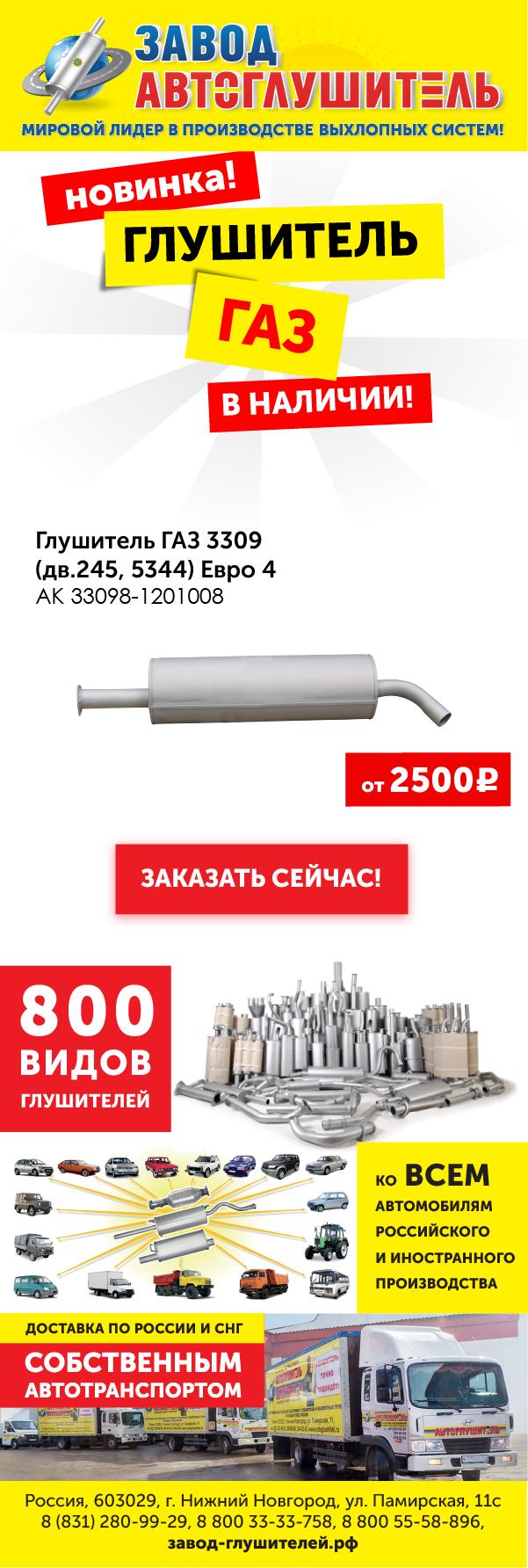 Новинки глушитель УАЗ