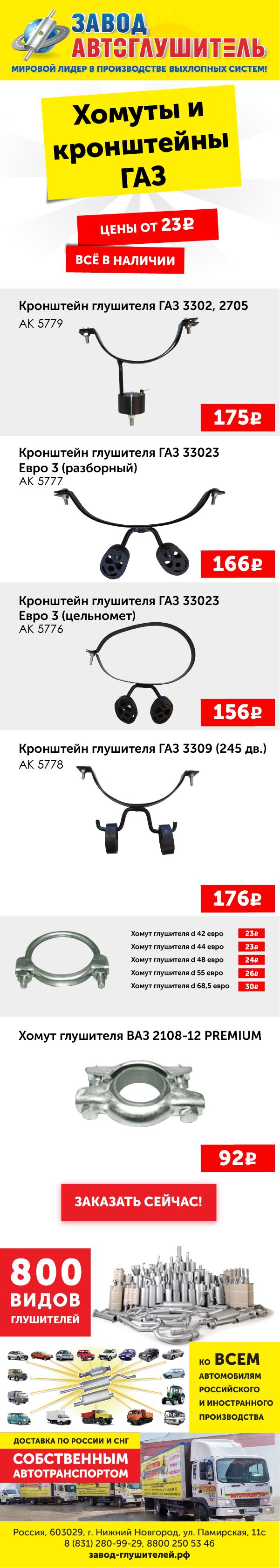 Глушители ВАЗ Премиум - супер качество!