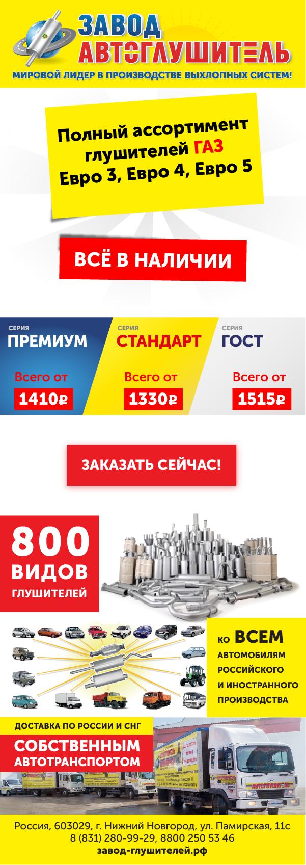 Полный ассортимент глушителей ГАЗ ЕВРО 3, ЕВРО 4, ЕВРО 5. Все в наличии!